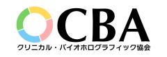 クリニカル・バイオホログラフィック協会